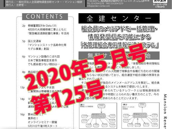 大規模修繕工事新聞2020年5月号発行